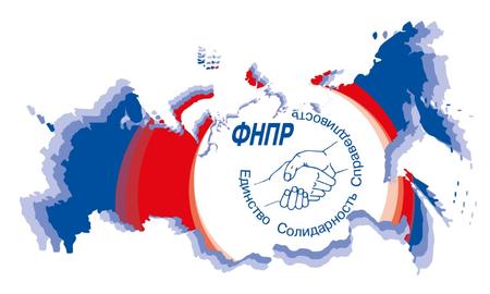 Федеральный этап Всероссийского молодёжного профсоюзного форума ФНПР