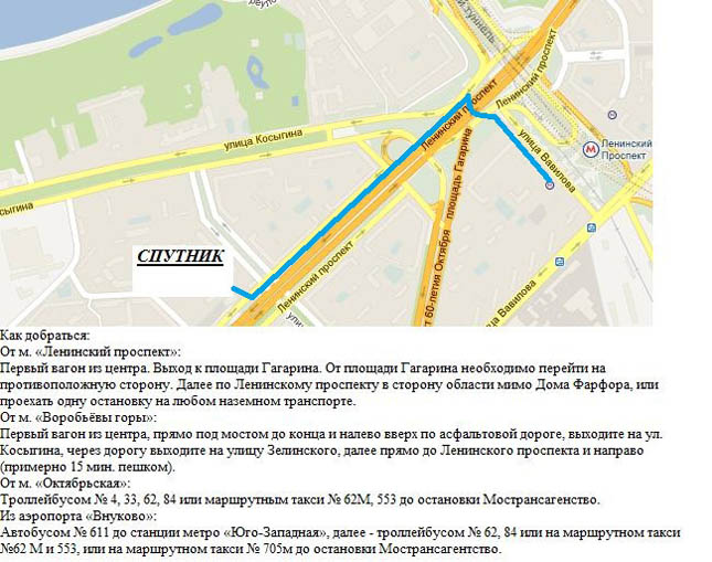 Аэропорт Внуково Москва как добраться на метро